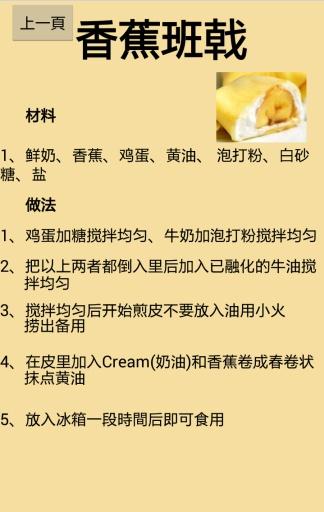 香蕉甜品食譜截图1