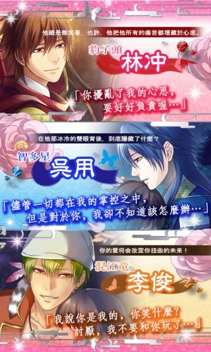 恋星水浒传截图3
