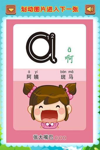 儿童启蒙学拼音截图1