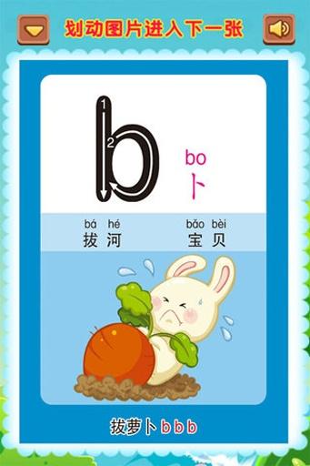 儿童启蒙学拼音截图2