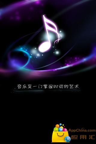 音乐电幻物语