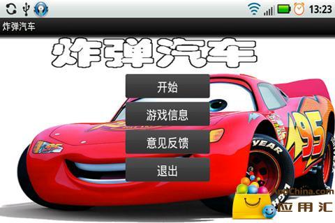 玩賽車遊戲App|炸弹汽车免費|APP試玩