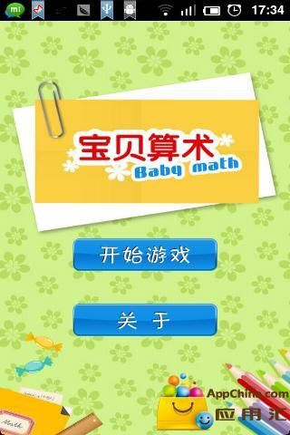 PhotoMath 神奇數學解題App 免費中文版登陸Android