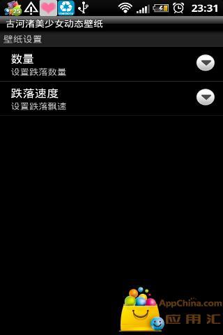 纯洁美少女动态壁纸 工具 App-愛順發玩APP