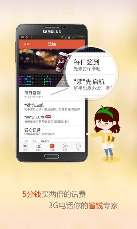 3G免费电话截图1