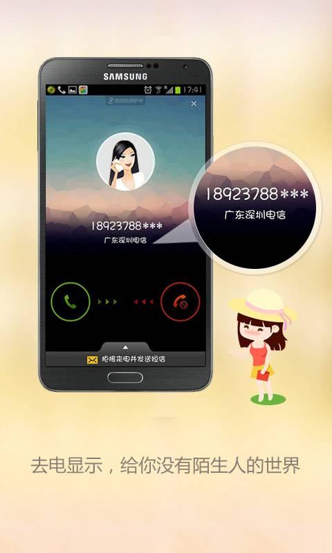 3G免费电话截图3