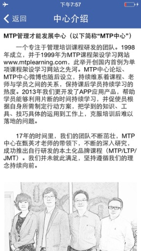 MTP管理微学截图2