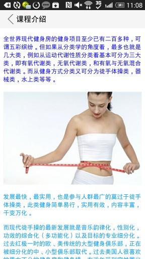 宝丁秀女子减肥塑形4截图0