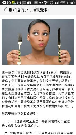宝丁秀女子减肥塑形4截图1