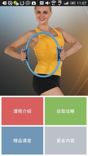 宝丁秀女子减肥塑形4截图2