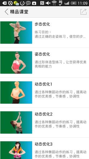 宝丁秀女子减肥塑形4截图3