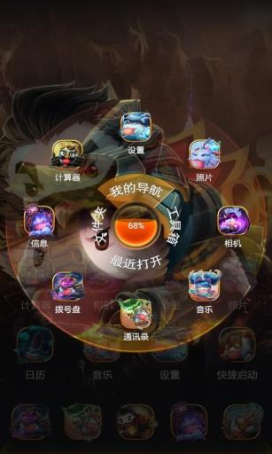 魄罗联萌-宝软3D主题截图3