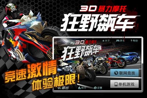 3D暴力摩托-狂野飙车截图0