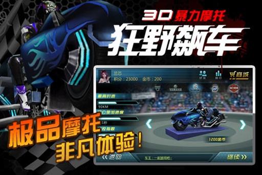 3D暴力摩托-狂野飙车截图1