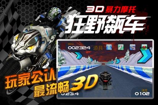 3D暴力摩托-狂野飙车截图2