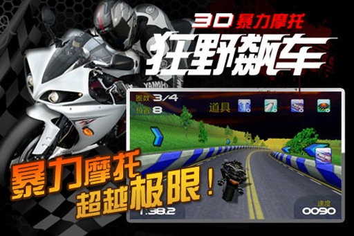 3D暴力摩托-狂野飙车截图3