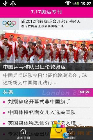 搜狐新闻奥运专刊