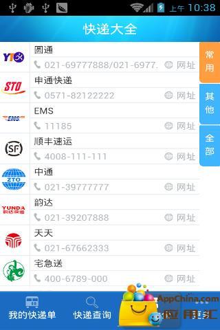 46644快递查询 生活 App-愛順發玩APP
