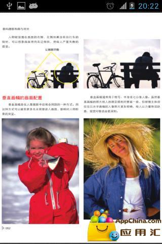 【免費書籍App】数码摄影构图用光-APP點子