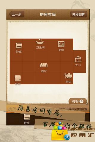 龙易风水 生活 App-愛順發玩APP