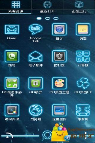 GO桌面主题炫酷蓝截图3