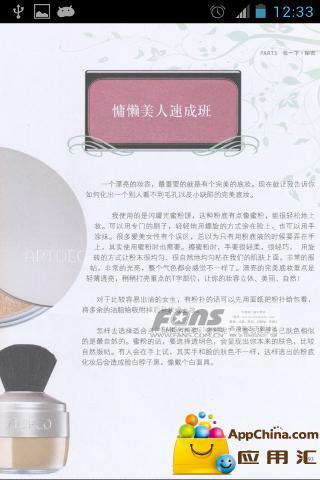 志玲美人秘诀 書籍 App-愛順發玩APP