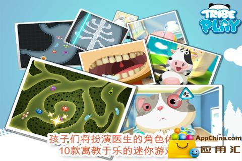 免費益智App|Dr.Panda 动物医院 - 免费版|阿達玩APP