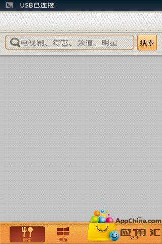 布丁电视|布丁电视V3.1.3 for Android安卓版-绿色下载吧