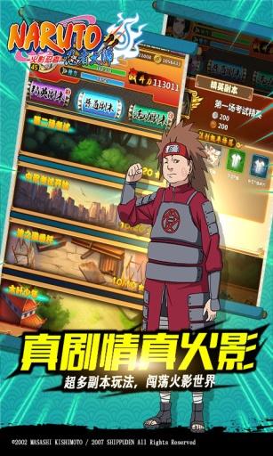 火影忍者-忍者大师截图3