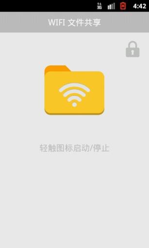 Wifi 文件共享截图0