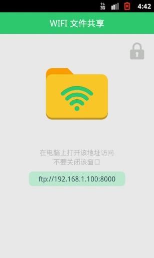Wifi 文件共享截图2