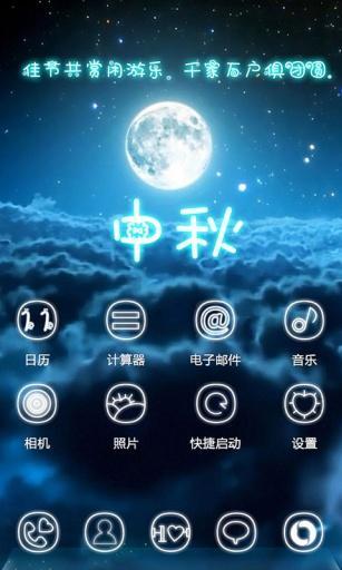 中秋佳节-宝软3D主题