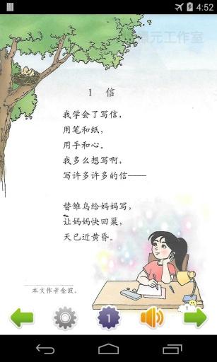 三年级语文上(鄂教版)