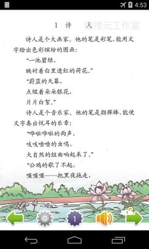 四年级语文上 鄂教版