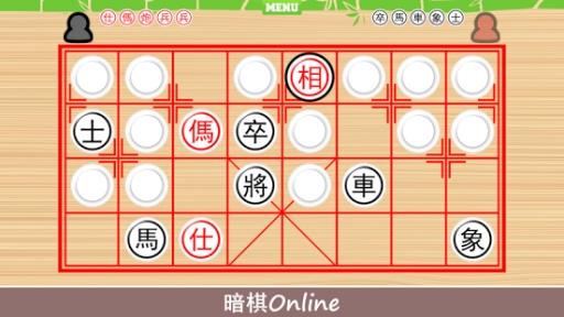 暗棋Online截图1