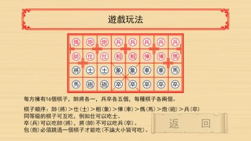 暗棋Online截图2