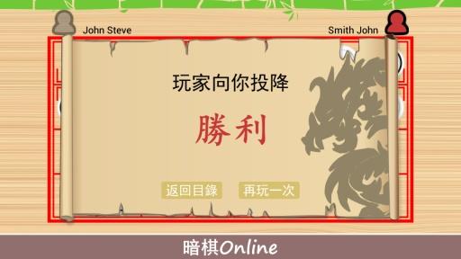 暗棋Online截图3