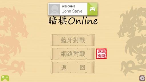 暗棋Online截图5