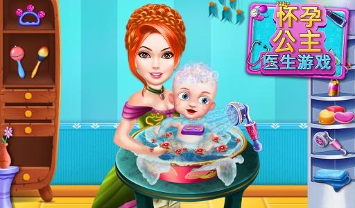 怀孕的公主医生游戏截图3