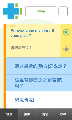 学习法语短语手册