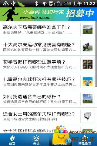 【免費書籍App】高尔夫速成-APP點子