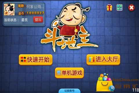 歡樂鬥地主 -4399遊戲吧 My.4399.com 專業的中文休閒遊戲社區