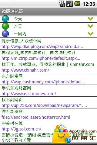 微距浏览器截图3