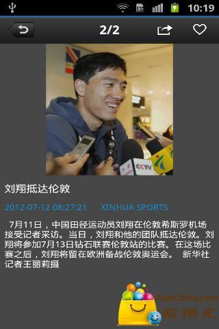 新华体育截图2