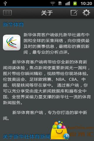 新华体育截图3