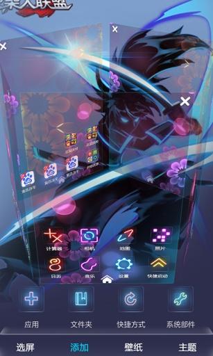 火柴人联盟-宝软3D主题截图3