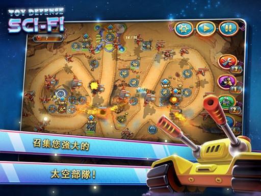 玩具塔防4:星海战争 Toy Defense 4:截图0