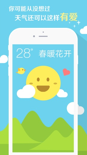 知趣天气--PM2.5截图0