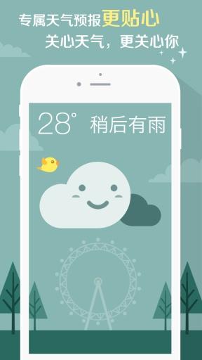 知趣天气--PM2.5截图1