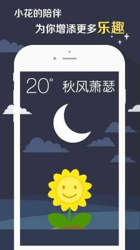 知趣天气--PM2.5截图2